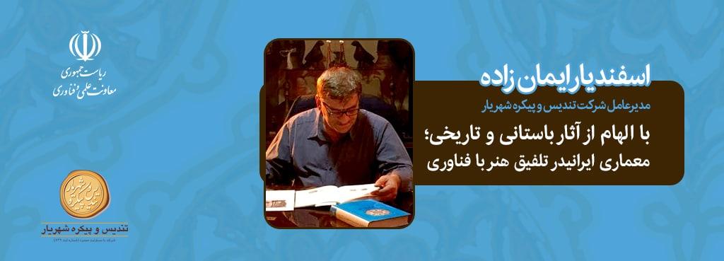 isti esfandiar imanzadeh header - با الهام از آثار باستانی و تاریخی؛ معماری ایرانی در تلفیق هنر با فناوری ترویج شد - isti-esfandiar-imanzadeh-header -  -