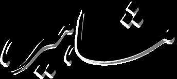 mashahir 0016 Layer 0 0001 Layer 2 - hom - hom - hom - hom