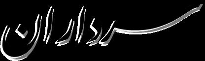 mashahir 0016 Layer 0 0004 Layer 5 - hom - hom - hom - hom